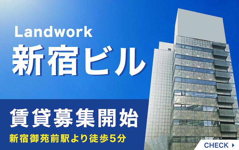 ランドワーク不動産 新宿ビル