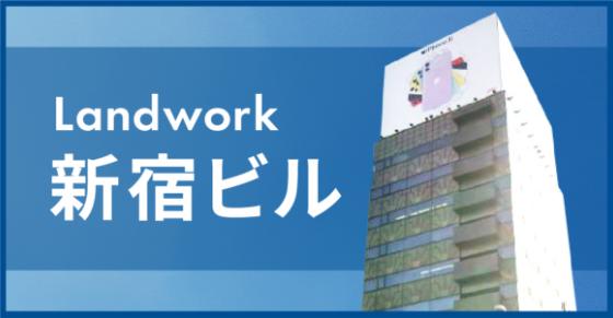 Landwork 新宿ビル