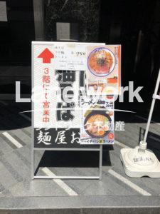 麺屋 お杉 A型看板