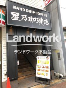 星乃珈琲店 入り口