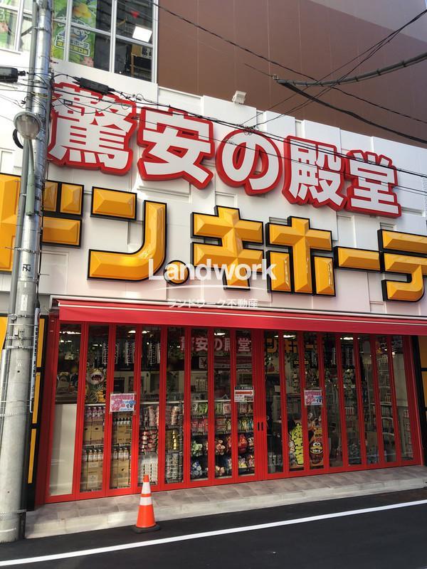 ドン・キホーテ東五反田